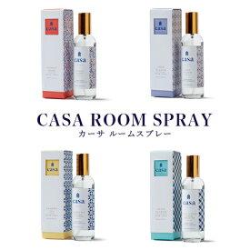 CASA カーサ:ROOM SPRAY(ルームスプレー)アロマスプレー/アロマ/スプレー/CASA/CASAルームスプレー/カーサ/カーサルームスプレー/香り/リラックス/リフレッシュ/癒し/セドラボワーズ/コートダジュール/オリーブフラワー/ジャスミンティー