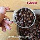 HARIO ハリオ:V60計量スプーン(シルバー)コーヒー/COFFEE LIFE/コーヒーを量る/HARIO/ハリオ/ギフト/プレゼ…