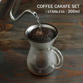 KINTO キントー:コーヒーカラフェセット(ステンレス)300ml(約2杯分)コーヒー/COFFEE LIFE/コーヒーを淹れる/KINTO/キントー/SLOW COFFEE STYLE/ギフト/プレゼント