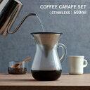 KINTO キントー:コーヒーカラフェセット(ステンレス)600ml(約4杯分)コーヒー/COFFEE LIFE/コーヒーを淹れる/K…