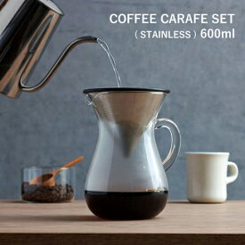 KINTO キントー:コーヒーカラフェセット(ステンレス)600ml(約4杯分)コーヒー/COFFEE LIFE/コーヒーを淹れる/KINTO/キントー/SLOW COFFEE STYLE/ギフト/プレゼント