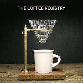 THE COFFEE REGISTRY:Explorer pour over stand(エクスプローラポーオーバースタンド)コーヒー/COFFEE LIFE/コーヒーを淹れる/ウォールナット/ザコーヒーレジストリー/ドリッパースタンド/ギフト/プレゼント