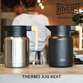 【保温保冷ポット】RIVERS リバーズ:THERMO JUG KEAT(サーモジャグ キート)コーヒー/COFFEE LIFE/コーヒーを淹れる/RIVERS/リバーズ/サーモジャグ/ポット/保温/保冷/魔法瓶/ホット/アイス/