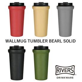 【タンブラー】RIVERS リバーズ:WALLMUG TUMBLER BEARL SOLID(ウォールマグ タンブラー バールソリッド)コーヒー/COFFEE LIFE/コーヒーを楽しむ/RIVERS/リバーズ/お茶/紅茶/タンブラー/マグ/保温/プラスティック