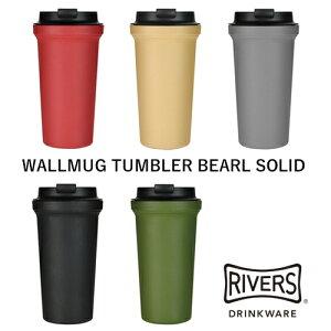 【タンブラー】RIVERS リバーズ:WALLMUG TUMBLER BEARL SOLID(ウォールマグ タンブラー バールソリッド)コーヒー/COFFEE LIFE/コーヒーを楽しむ/RIVERS/リバーズ/お茶/紅茶/タンブラー/マグ