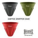 【ネコポスOK】RIVERS リバーズ:コーヒードリッパー ケイブ リバーシブル COFFEE DRIPPER CAVE REVERSIBLEコーヒー/…