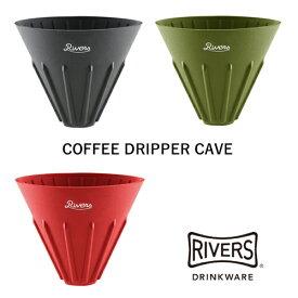 【ネコポスOK】RIVERS リバーズ:コーヒードリッパー ケイブ リバーシブル COFFEE DRIPPER CAVE REVERSIBLEコーヒー/COFFEE LIFE/コーヒーを淹れる/RIVERS/リバーズ/ドリッパー/ドリップ/円錐形/フィルターペーパー/シリコン