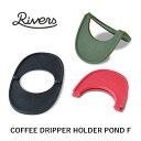 【ネコポスOK】RIVERS リバーズ:コーヒードリッパーホルダー ポンドF COFFEE DRIPPER HOLDER POND Fコーヒー/COFFEE LIFE/コーヒーを淹れる/RIVERS/リバーズ/ドリッパーホルダー/ドリッパー/ドリップ/ホルダー/軽量