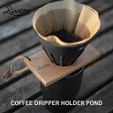 【木製コーヒードリッパーホルダー】RIVERS リバーズ:COFFEE DRIPPER HOLDER POND3(コーヒードリッパーホルダー ポ…