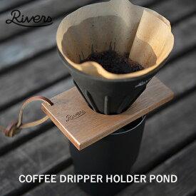 【木製コーヒードリッパーホルダー】RIVERS リバーズ:COFFEE DRIPPER HOLDER POND3(コーヒードリッパーホルダー ポンド3)コーヒー/COFFEE LIFE/コーヒーを淹れる/RIVERS/リバーズ/ドリッパーホルダー/ドリッパー/ドリップ/ホルダー/天然木