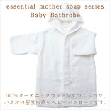 essentialmothersoapseries(エッセンシャルマザーソープシリーズ):ベビーバスローブ