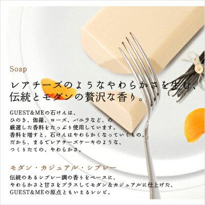 GUEST&ME(ゲストアンドミー)ソープの香り