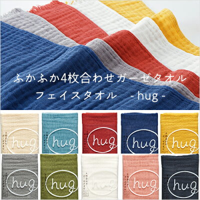 hug(ハグ):ふかふか4枚合わせのガーゼフェイスタオル