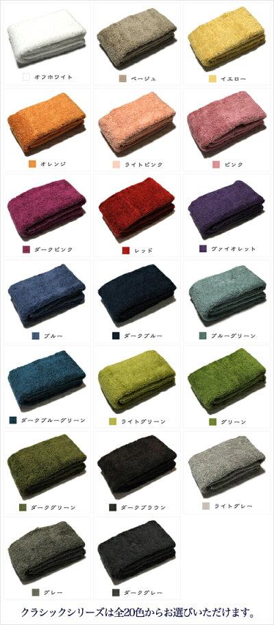 今治タオルクラシックシリーズのタオルはカラーが選べます