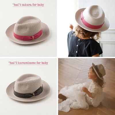 MARLMARL(マールマール):hatforbaby(ベビーサイズ)