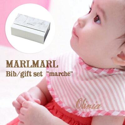 MARLMARL(マールマール):marcheシリーズギフトセット