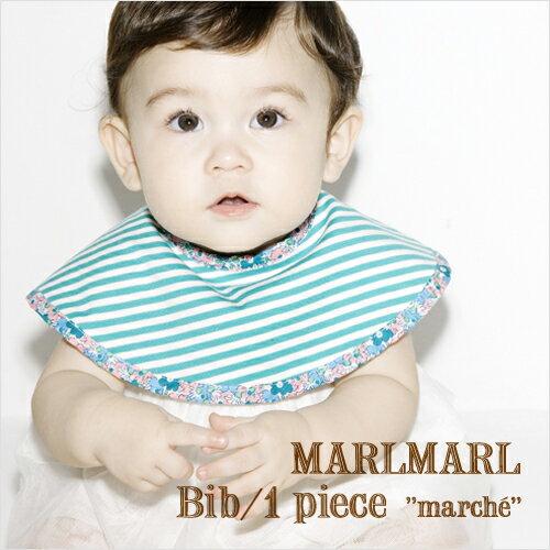 【包装.のし.メッセージ.ネコポス無料】MARLMARL マールマール:marche(マルシェ)シリーズ スタイ/ビブ/よだれかけ/出産祝い/ベビー/プレゼント/名入れ/【楽ギフ_名入れ】