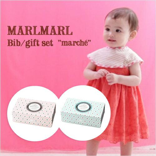 【お好きな3枚を箱へ♪包装無料】MARLMARL マールマール:marche(マルシェ)シリーズ ギフトセット スタイ/ビブ/よだれかけ/出産祝い/ベビー/プレゼント/名入れ【楽ギフ_名入れ】