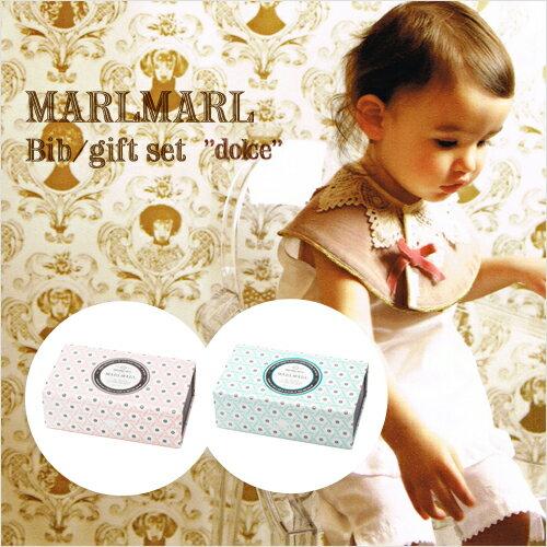 【お好きな3枚を箱へ♪包装無料】MARLMARL マールマール:dolce(ドルチェ)シリーズ ギフトセット スタイ/ビブ/よだれかけ/出産祝い/ベビー/プレゼント/名入れ【楽ギフ_名入れ】