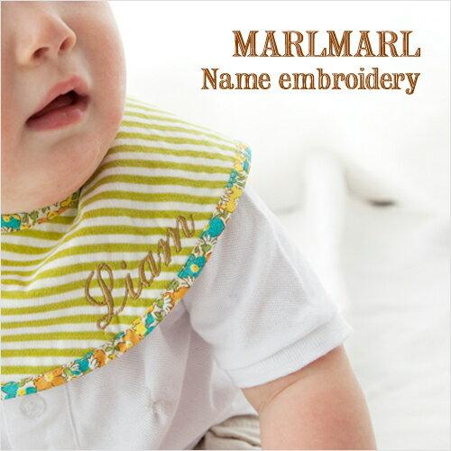 【MARLMARL(マールマール)専用 お名前刺繍オーダー】【刺繍代】お名前スペルを『備考欄』にご記入下さい! スタイ/ビブ/よだれかけ/出産祝い/ベビー/プレゼント/名入れ