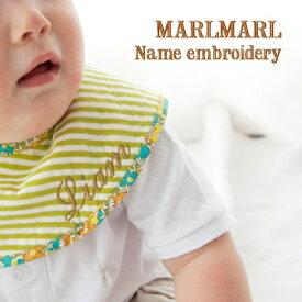 【MARLMARL(マールマール)専用 お名前刺繍オーダー】お名前スペルを希望商品の『備考欄』にご記入下さい! ※別途、刺繍をしたい商品(スタイ/手ぬぐい)のご購入が必要です。スタイ/ビブ/よだれかけ/手ぬぐい/出産祝い/ベビー/プレゼント/名入れ
