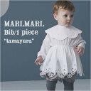 【全6種/お名前刺繍OK】[ラッピング.のし.メッセージ無料]MARLMARL マールマール:スタイ tamayura(たまゆら)シリーズ日本製/スタイ…
