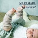 【2点で送料無料】【全6色】MARLMARL マールマール:レッグウォーマー[ラッピング.のし.メッセージ無料]レッグウォ…