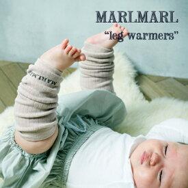 【全6色】MARLMARL マールマール:レッグウォーマー[ラッピング.のし.メッセージ無料]レッグウォーマー/リブ編/防寒/出産祝い/誕生日祝い/ベビー/キッズ/女の子/男の子/ギフト/プレゼント