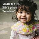 【全6種/お名前刺繍OK】[ラッピング.のし.メッセージ無料]MARLMARL マールマール:スタイ botanique(ボタニーク)シリーズ日本製/ス…