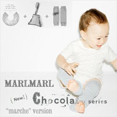 MARLMARL(マールマール):Chocolatシリーズギフトセット(マルシェバージョン)