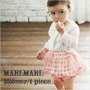 【包装.のし.メッセージ.送料無料】MARLMARL マールマール:ブルマシリーズ(モチーフNo.1〜6)ブルマ/おむつカバー/出産祝い/ベビ…