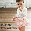 【全6色/春夏素材】MARLMARL マールマール:ブルマ【ラッピング.のし.メッセージ無料】ブルマ/おむつカバー/出産祝い/誕生日祝い/…
