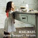 【全6色/キッズ】【ラッピング.のし.メッセージ無料】MARLMARL マールマール:エプロン ブーケシリーズ モチーフNo.4〜6(キッズサイ…