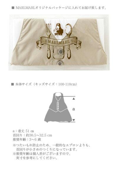 MARLMARL(マールマール):garconシリーズ(キッズサイズ100-110cm)