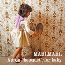【全6色/ベビー】【ラッピング.のし.メッセージ無料】MARLMARL マールマール:エプロン ブーケシリーズ モチーフNo.1〜3(ベビーサイ…