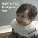 【全6種/お名前刺繍OK】【ラッピング.のし.メッセージ無料】MARLMARL マールマール:スタイ deco(デコ)シリーズスタイ/ビブ/よだれか…