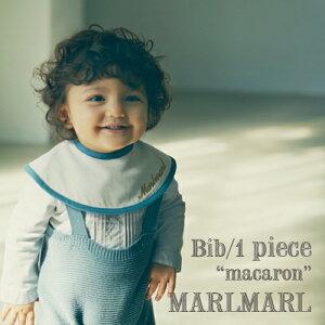 【全6色/お名前刺繍OK】MARLMARL マールマール:スタイ macaron(マカロン)シリーズ[ラッピング.メッセージ無料] スタイ/ビブ/よだれかけ/出産祝い/ベビー/女の子/男の子/専用ケース