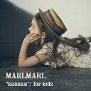 【全4色/キッズ】MARLMARL マールマール:カンカン帽【ラッピング.のし.メッセージ無料】カンカン帽/帽子/誕生日祝…
