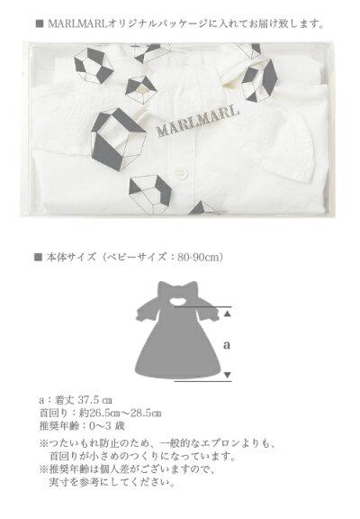 MARLMARL(マールマール):bouquetシリーズ(ベビーサイズ80-90cm)