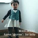 【全6色/ベビー】MARLMARL マールマール:エプロン ギャルソンシリーズ モチーフNo.1〜3(ベビーサイズ 80-90cm)[ラッピング.メッセ…