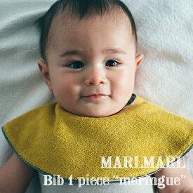 【全6色/お名前刺繍OK】MARLMARL マールマール:スタイ meringue(メレンゲ)シリーズ[ラッピング.メッセージ無料]スタイ/ビブ/よだれかけ/出産祝い/誕生日祝い/ベビー/女の子/男の子/専用ケース入り/ギフト/プレゼント/名入れ/送料無料【楽ギフ_名入れ】