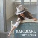 【ラッピング無料】MARLMARL(マールマール):hat for kids(キッズサイズ)ハット/帽子/出産祝い/キッズ/プレゼント