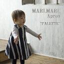 【全3色】【ラッピング.のし.メッセージ無料】MARLMARL マールマール:エプロン パレットシリーズ モチーフNo.1〜3(ワンサイズ 70-80…