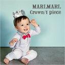 【包装.のし.メッセージ.ネコポス無料】MARLMARL マールマール:Crownシリーズ ヘッドアクセサリー/王冠/出産祝い/誕生日祝い/ベビー/プレゼント/...