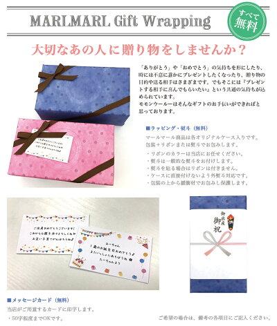 MARLMARL無料ラッピング・メッセージカード