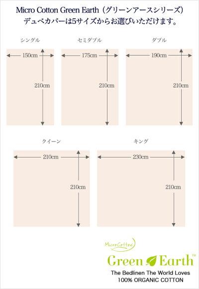 マイクロコットングリーンアースデュベカバーはサイズをお選びいただけます