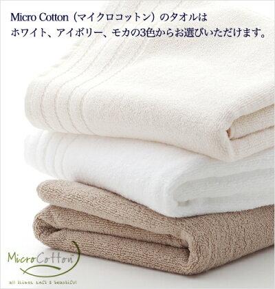マイクロコットン(MicroCotton)のタオルはカラーが選べます