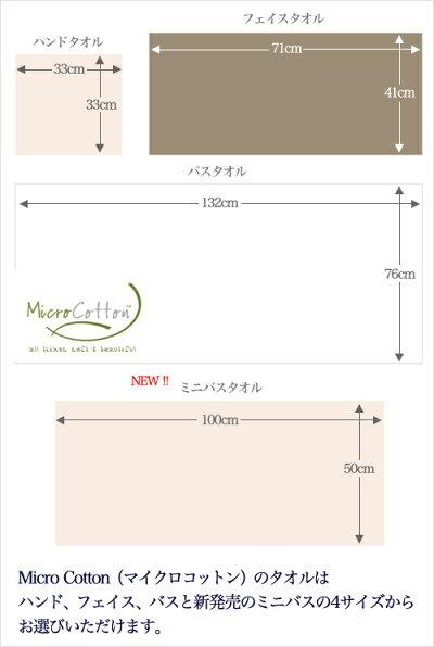 マイクロコットン(MicroCotton)のタオルはサイズが選べます
