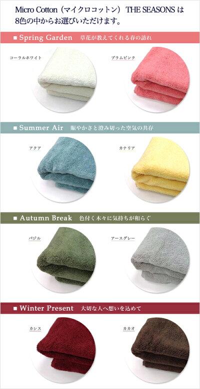 マイクロコットンシーズンズ(MicroCottonTHESEASONS)のタオルはカラーが選べます