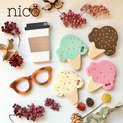 nico(ニコ):シリコン歯固め:ジェラート・めがね・コーヒー